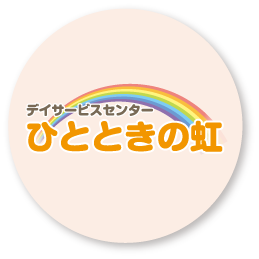 デイサービスセンター ひとときの虹